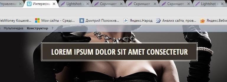 Прозрачный админ бар сайта uCoz
