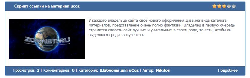 Вид материала блога, статьи сайта