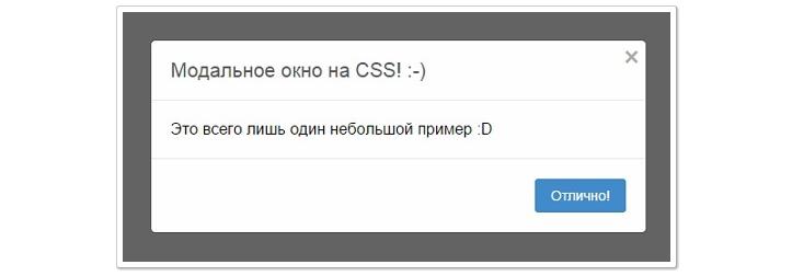 Модальное окно на HTML5, CSS3