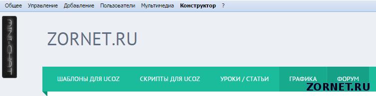 Выдвижной мини чат STVUG для ucoz