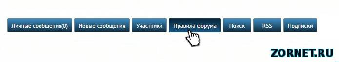 кнопки форума