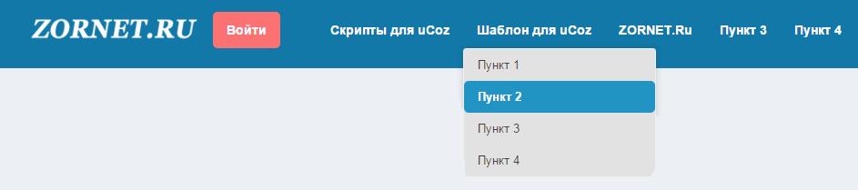 Горизонтальное меню uCoz