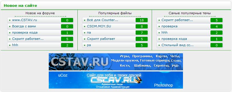 обратный звонок с сайта на ucoz
