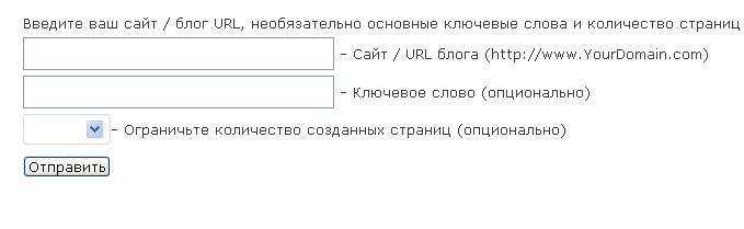 Прогон сайта по rss