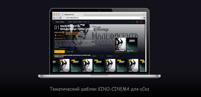 Темный шаблон KINO-CINEMA для uCoz