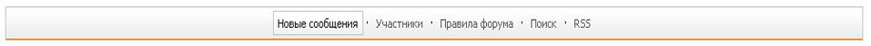 Навигационная панель форума DAHUF для uсoz