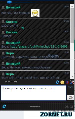 Раздвижного мини-чата на форум сайта uCoz