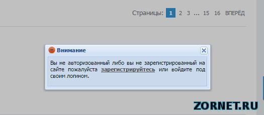 Просилка регистраций для ucoz