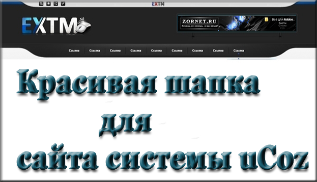 Шапка сайта для системы uCoz как на сайте EXTM