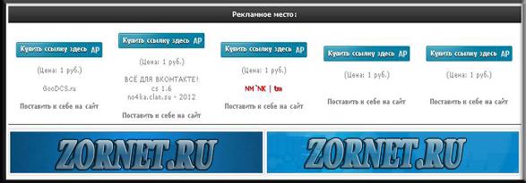 Рекламный блок для сайта ucoz