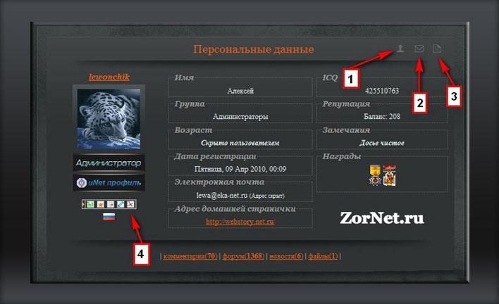 Красивая темная персональная страница сайта ucoz