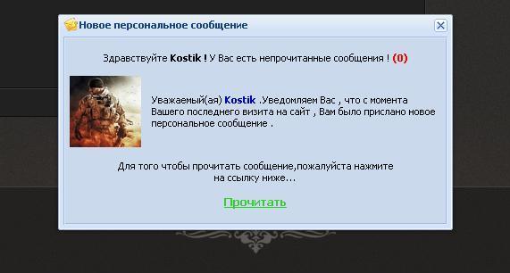 Оповещение о новом личном сообщении ucoz