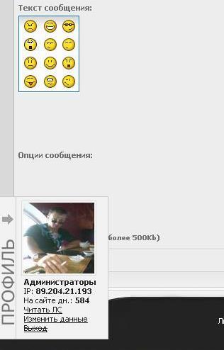 Мини профиль на форум Ucoz