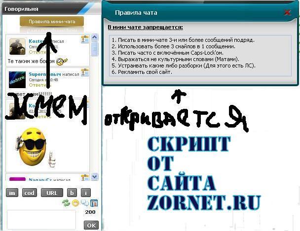 Скрипт правила мини-чата в ajax окне для ucoz