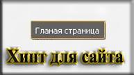 Темный хинт для сайта ucoz