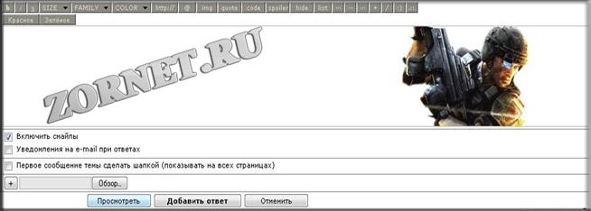 Скрипт фоновое изображение на форуме в (Новый ответ)