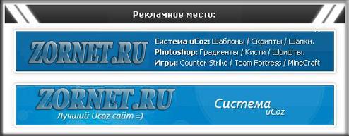 Рекламные места под баннера 468х60 для системы ucoz