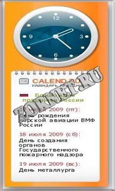 Красивые часы и календарь для системы uCoz