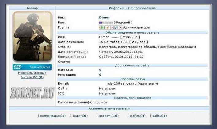 Красивая персональная страница KADET для ucoz