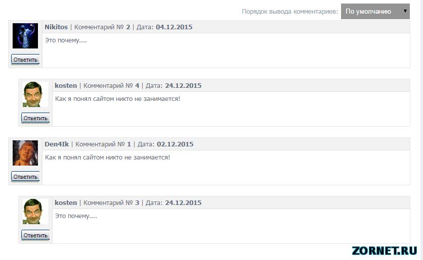 Вид комментариев для uCoz (Серый)