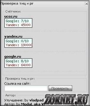 Скрипт проверки PR и ТИЦ для системы ucoz