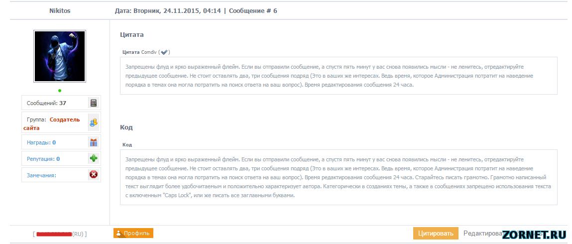 Вид материалов форума FARS системы ucoz