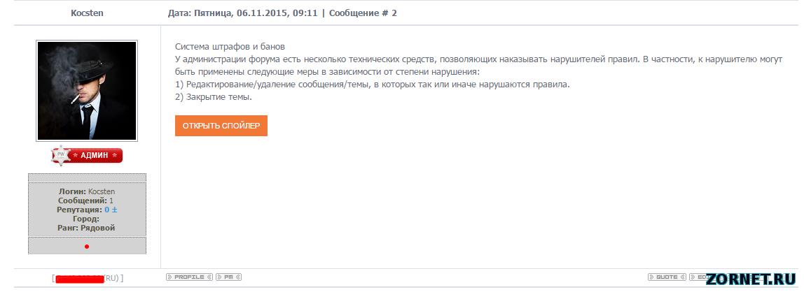 Вид материалов для форума сайта ucoz