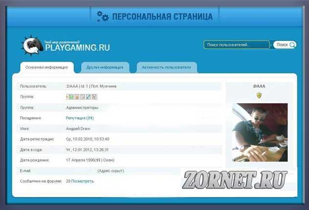 Персональная страница playgaming для uCoz