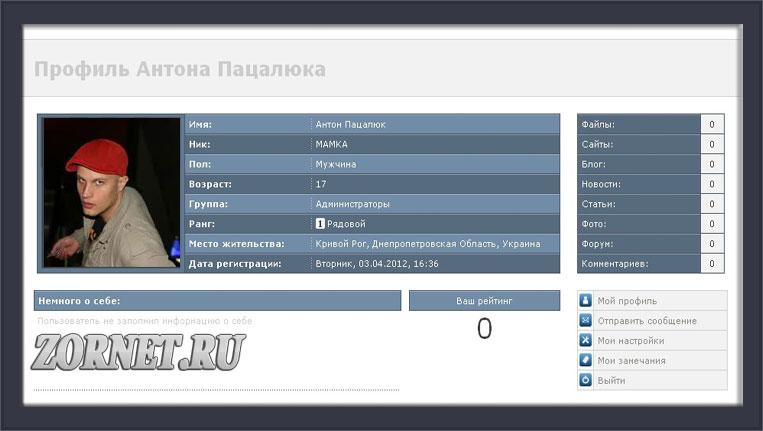 Страница пользователя LAMEX в синих тонах для ucoz