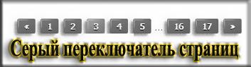 Серый переключатель страниц системы ucoz