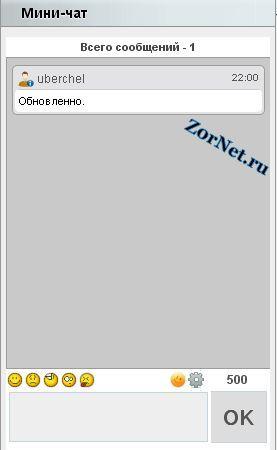 Удобный мини-чат для ucoz