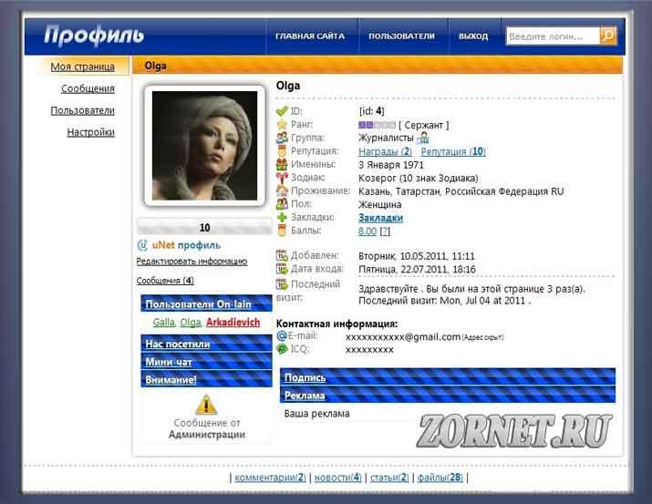 Персональная страница пользователя Dark для ucoz