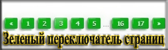 Зеленый переключатель страниц сайта ucoz
