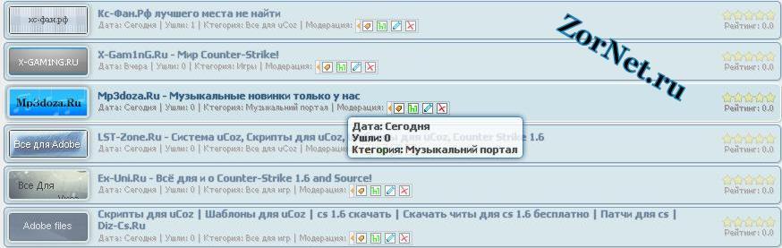 Новый вид Каталога сайтов SADAR на сайт ucoz