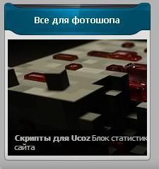 Слайдер изображений JS для сайта системы ucoz