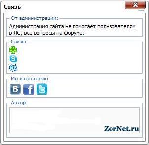 Рабочий скрипт Связь с администрацией ucoz