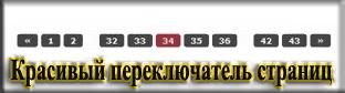 Красивый переключатель страниц от Dok-Films.ru