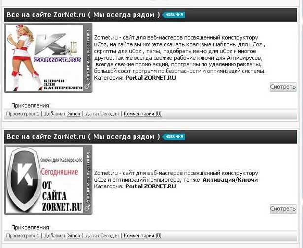 Вид материалов новостей сайта bravu системы ucoz