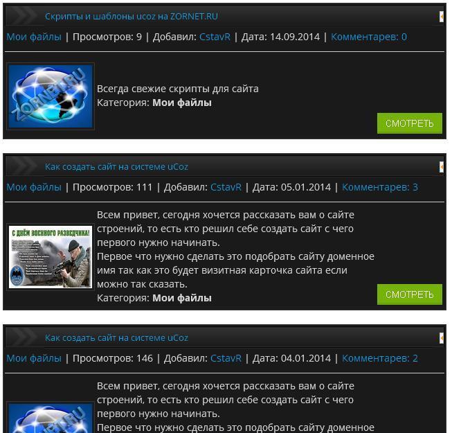 Как создать сайт на ucoz net