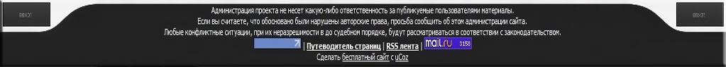 Низ сайта extm для ucoz