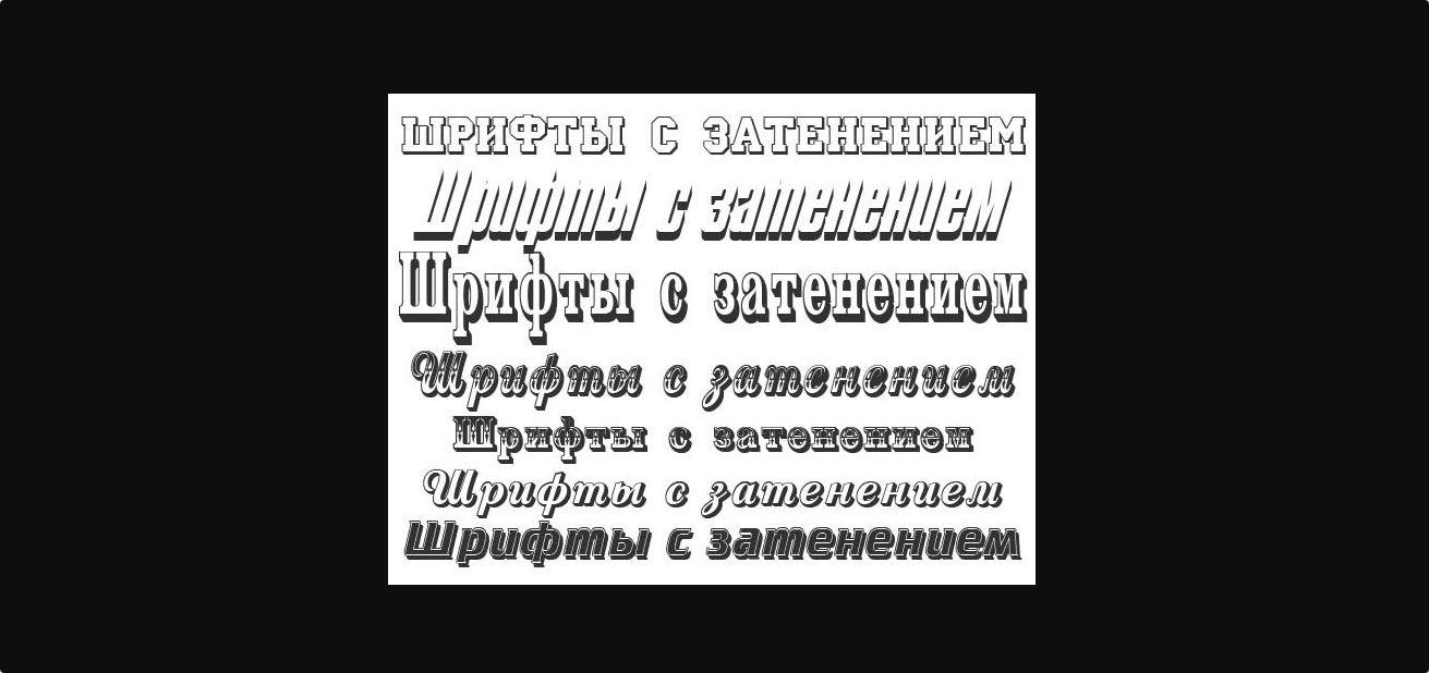 Русские объёмные шрифты с затенением для фотошопа