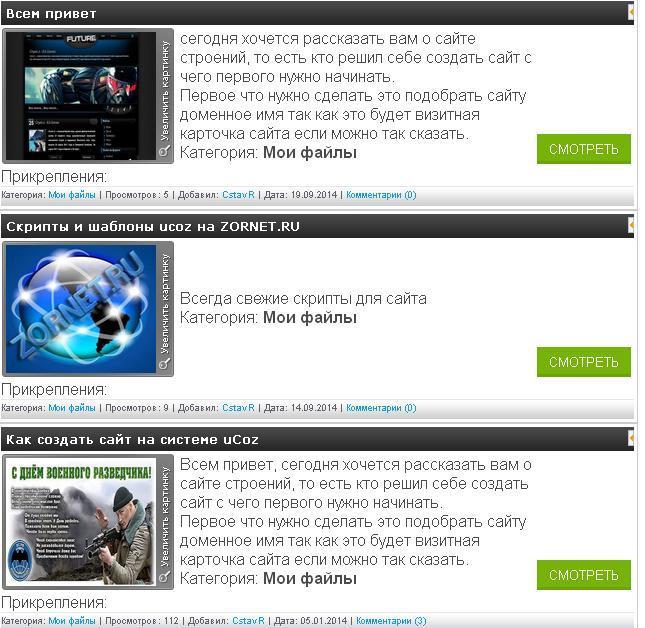 Вид новостей NEVS с увеличением в ajax для ucoz