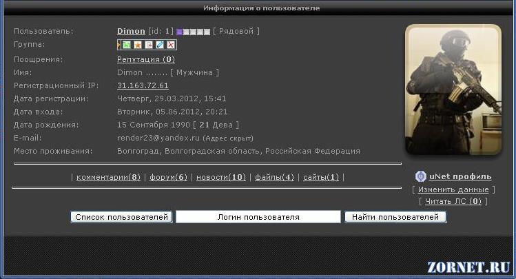 Персональная страница пользователя для ucoz