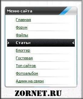 Как сделать меню для сайтов ucoz