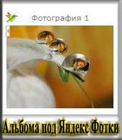 Фотографий для альбома под Яндекс Фотки