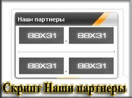 Скрипт Наши партнеры (Баннеры 88х31)