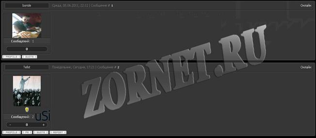 Тёмный вид материала форума системы ucoz