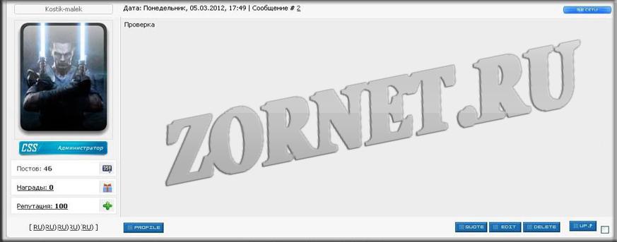 Вид материалов форума для ucoz (Светлый )
