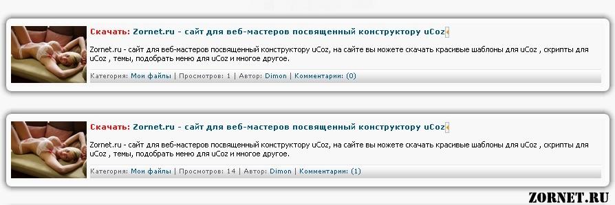 Красивый вид файлов ASER с тенями для ucoz