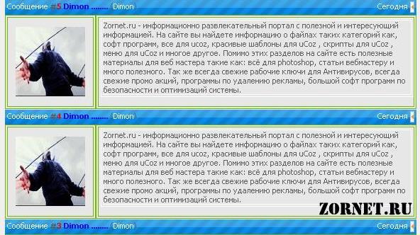 Красивая гостевая книга для сайта ucoz